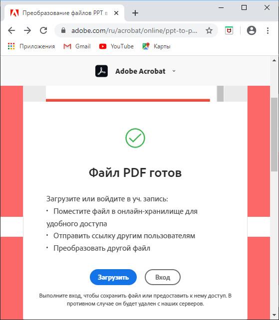Сервис Adobe Acrobat для преобразования презентации в PDF, завершение процесса преобразования