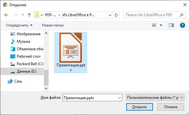 Сервис Adobe Acrobat для преобразования презентации в PDF, выбор файла PPT/PPTX