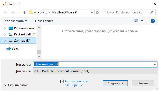 LibreOffice -  выбор папки и имени файла для экспорта в PDF