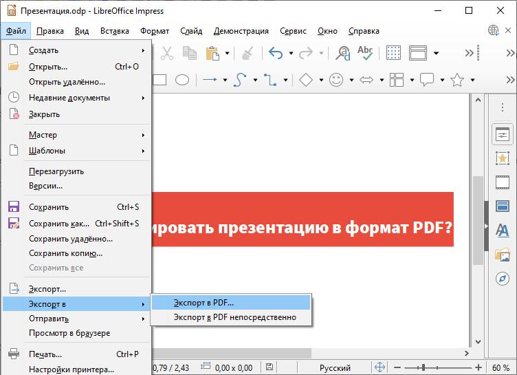LibreOffice - меню для сохранения в PDF