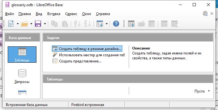 Пункт меню Задачи окна базы данных для создания таблицы в режиме дизайна в LibreOffice Base