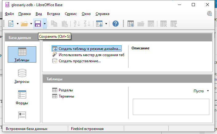 Окно со списком таблиц базы данных в LibreOffice Base