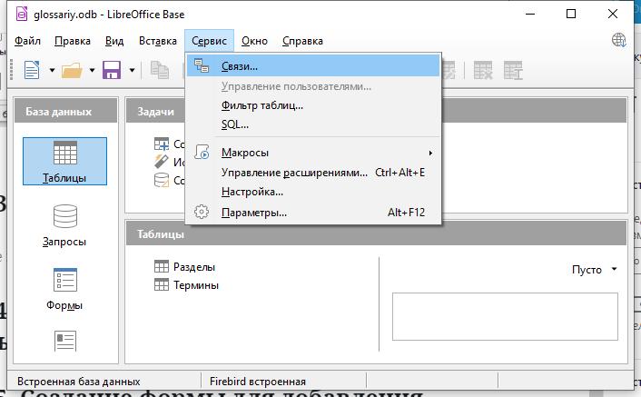 Пункт меню программы для установления связей между таблицами в LibreOffice Base