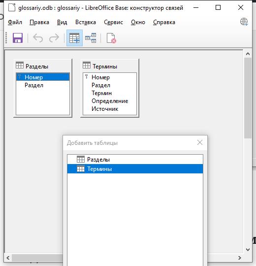 Окно для добавления связей между таблицами в LibreOffice Base