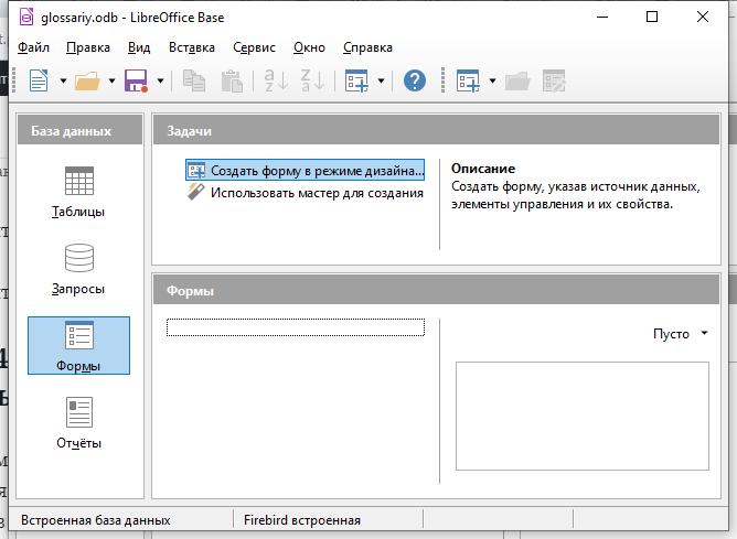 Меню для создания форм базы данных в LibreOffice Base