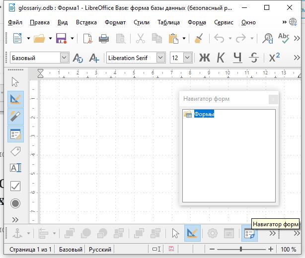 Создание формы в режиме дизайна в LibreOffice Base, Навигатор форм