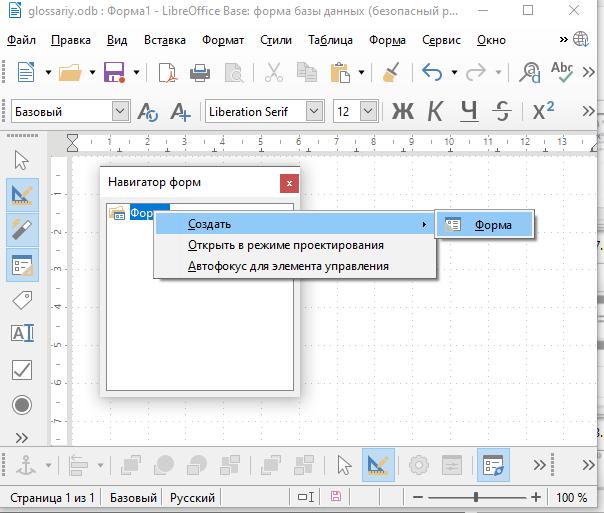 Создание новой формы в LibreOffice Base через навигатор форм