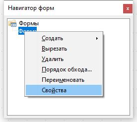 Пункт меню для вызова окна со свойствами формы в LibreOffice Base